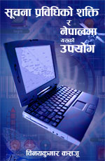 The Power of IT and its use in Nepal